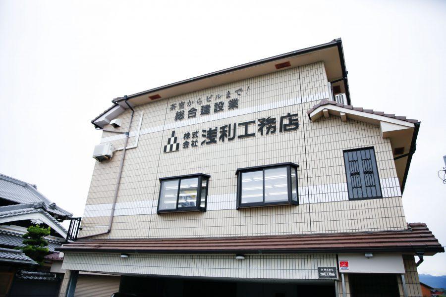 株式会社浅利工務店