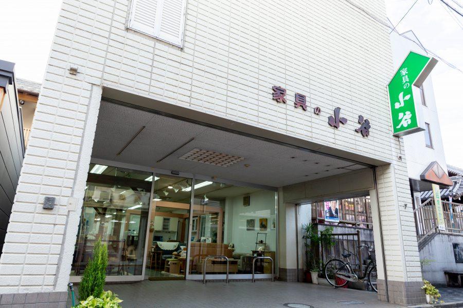 株式会社小谷タンス店