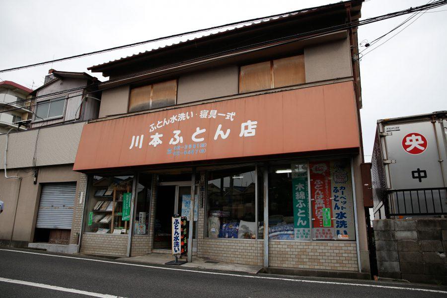 川本ふとん店