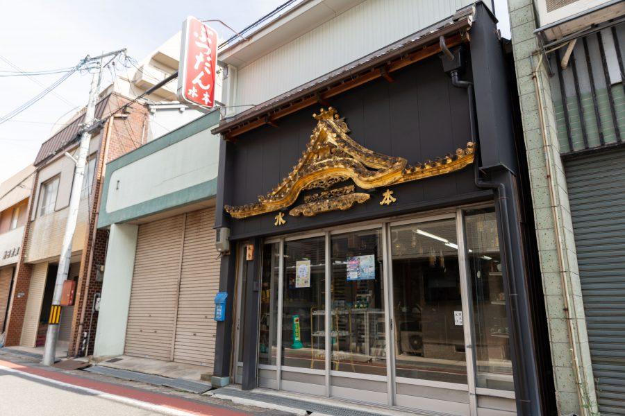 水本仏壇店