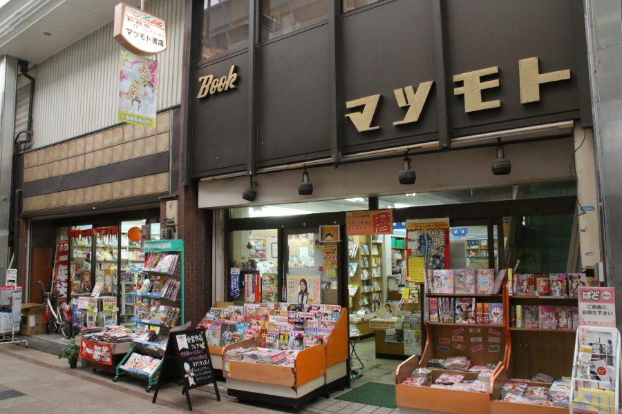 マツモト書店
