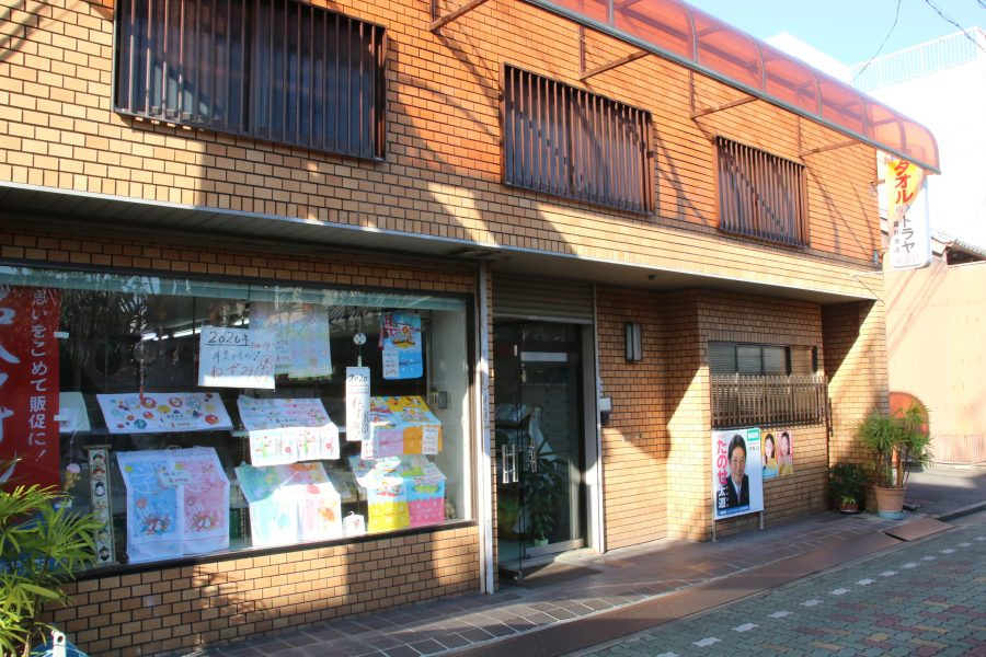 トラヤ 𠮷井商店