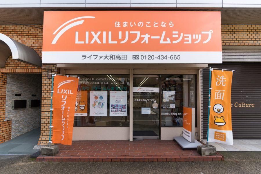 LIXILリフォームショップ ライファ大和高田