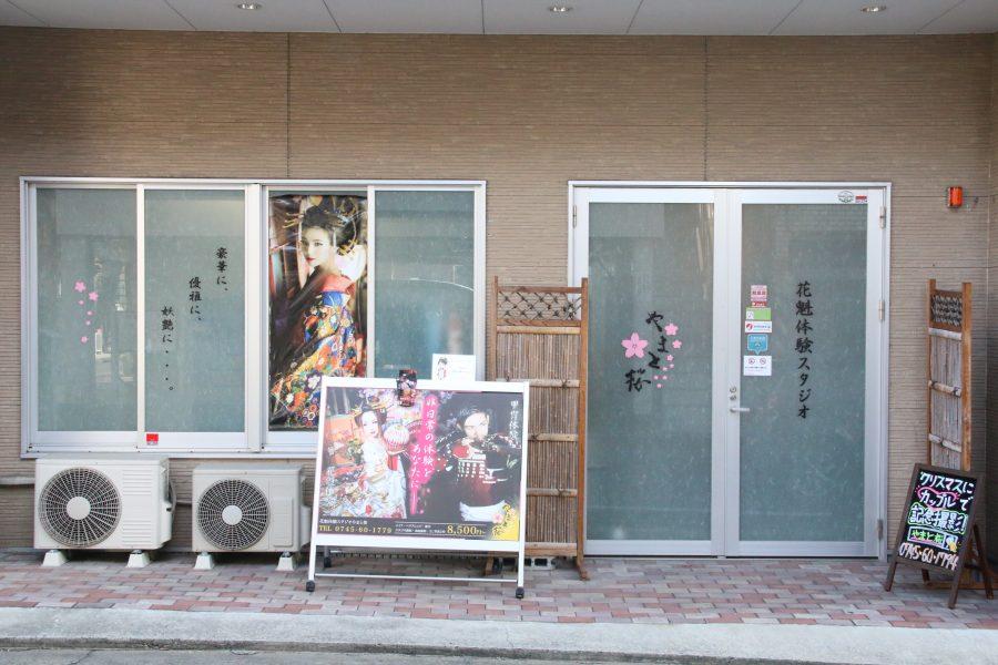 花魁・甲冑体験スタジオ「やまと桜」