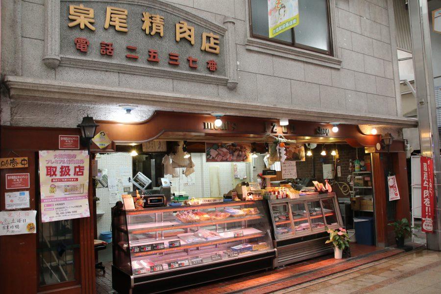 泉尾精肉店